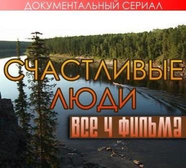 schastlivie_ludi