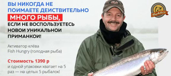 fishhungry развод нашего брата