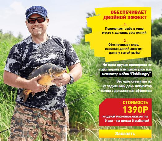 fishhungry реальные отзывы