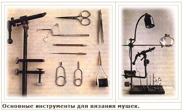 инструмент для вязания нахлыстовых мушек